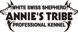 ホワイト・スイス・シェパード専門犬舎 ANNIE'S TRIBE